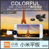 ★F-516 三合一手機鏡頭/180度魚眼+0.36X廣角+15X微距/拍照/小米 MIUI Xiaomi 小米平板