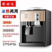 110V飲水機臺式迷妳型冷熱冰溫熱家用辦公室宿舍小型桌面飲水器 爾碩LX/可開發票