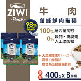 【SofyDOG】ZiwiPeak巔峰 98%鮮肉貓糧-牛肉(400g,整箱8包)