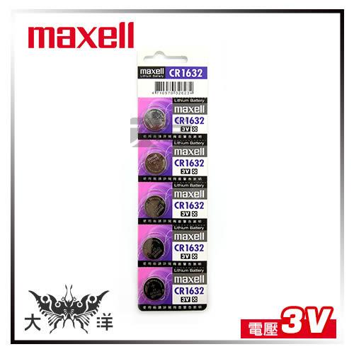 ◤大洋國際電子◢ Maxell CR1632 鈕扣電池(1顆) 3V 水銀電池 手錶 遙控器 計算機