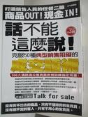 【書寶二手書T1/行銷_AWB】話不能這麼說!克服50種典型銷售阻礙的成交話術_王建四