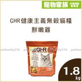 寵物家族-GHR健康主義無榖貓糧-鮮嫩雞1.8kg-贈貓咪化毛點心棒*1