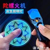 照明燈炫彩指尖陀螺USB充電打火機 創意點煙器鐳射 優家小鋪