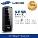 活動▼三星電子鎖 SHS-1321超值輔助鎖 卡片 密碼 [台灣總代理公司貨]弘穎國際