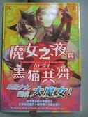 【書寶二手書T3/一般小說_GLX】魔女之夜與黑貓共舞_古戶待子