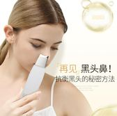 雅白潔面儀去吸黑頭導入導出美容毛孔清潔器洗臉神器鏟皮機 智慧e家