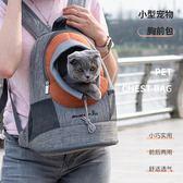 小狗雙肩包小貓背包寵物雙肩包貓咪胸前包小泰迪狗背包貓咪便攜包  任選一件享八折