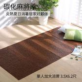 單人加大竹蓆;3.5X6.2尺;碳化麻將涼蓆;LAMINA樂米娜