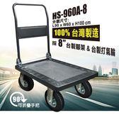 [ 家事達] HS-折疊平板手推車 超重型塑鋼 可耐500KG  8吋橡膠輪
