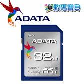 【免運費】 威剛 ADATA Premier SDHC 32GB UHS-I Class10 (讀|寫速度50|10MB/s,ASDH32GUICL10-R,終身保固) 32g