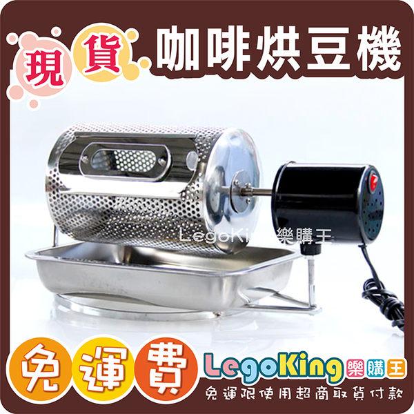 【樂購王】直火式 咖啡 烘豆機《現貨》可加購溫度計 /烘焙機/咖啡生豆/莊園豆【C0028】