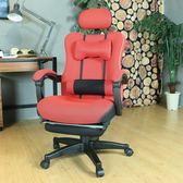 電腦椅 辦公椅 書桌椅【好室家居】娜莎極致人體工學躺椅