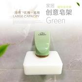 創意磁鐵吸皂器浴室香皂盒衛生間吸盤壁掛式置物瀝水肥 花樣年華
