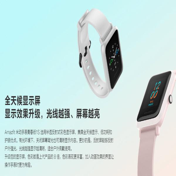 米動手錶青春版 1S版 訊息繁體中文顯示 音樂控制 雙GPS 心率 APP通知顯示 BipS Lite Amazfit
