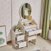 梳妝臺網紅小戶型迷你化妝臺凳家用經濟型現代簡約簡易收納 igo 優家小鋪