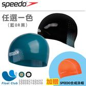 【SPEEDO】成人競技矽膠泳帽 Fastskin (加贈SPEEDO合成泳帽)
