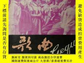 二手書博民逛書店罕見歌曲1979年第6期(總第193期)Y15756