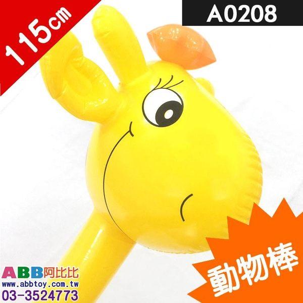 A0208★長頸鹿充氣棒_115cm#皮球海灘球大骰子色子充氣棒武器道具槌子錘子充氣槌