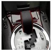 豐田05-09老款銳志自動擋排擋套檔桿套擋頭套手縫檔把套檔位 【全館免運】