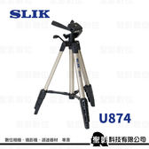 (NEW) SLIK U874 腳架附雲台 最高150cm 載重1.5kg【公司貨】