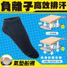 VOLA維菈襪品 夏季厚款氣墊襪 100%強制排汗負離子高效排汗 男/女