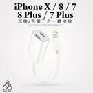 二合一 雙 Lightning iPhone X / 8 / 7 Plus 8pin 轉接器 音頻 充電線 充電 聽歌 可通話 控制音量 耳機轉接頭