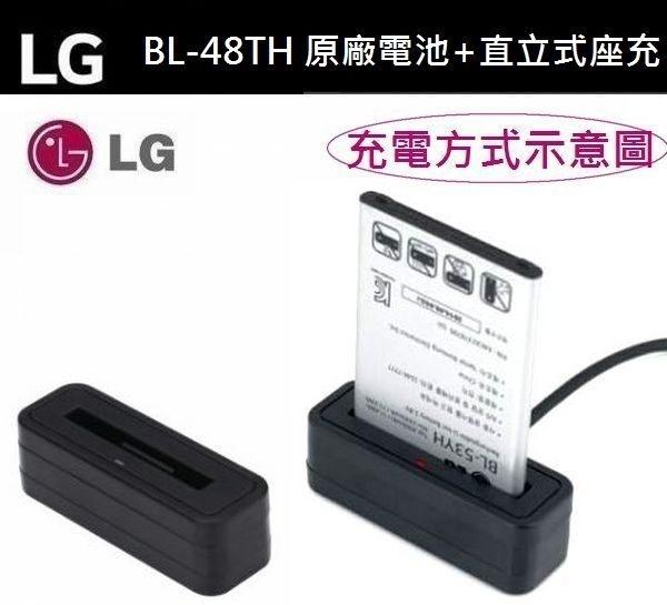 【免運】LG BL-48TH【配件包】G Pro2 D838 G Pro E988 G Pro Lite D686 F240L【原廠電池+直立式充電器】