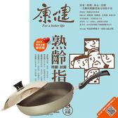 《康健雜誌》1年12期 贈 頂尖廚師TOP CHEF頂級超硬不沾中華平底鍋31cm