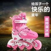 3-12歲男女小孩兒童溜冰鞋旱冰鞋滑冰鞋輪滑鞋igo       俏女孩
