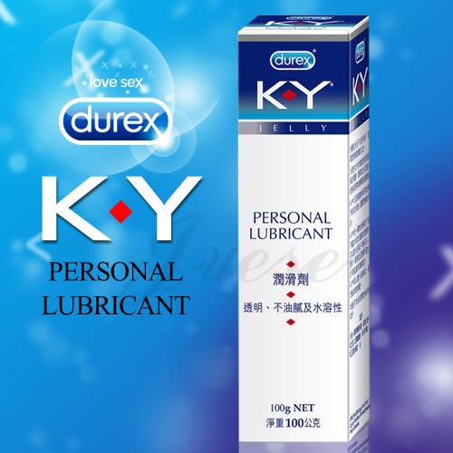 情趣用品 熱銷商品 英國杜蕾斯Durex KY潤滑液 100ml 網友極力推薦 超好用 奇摩購物中心