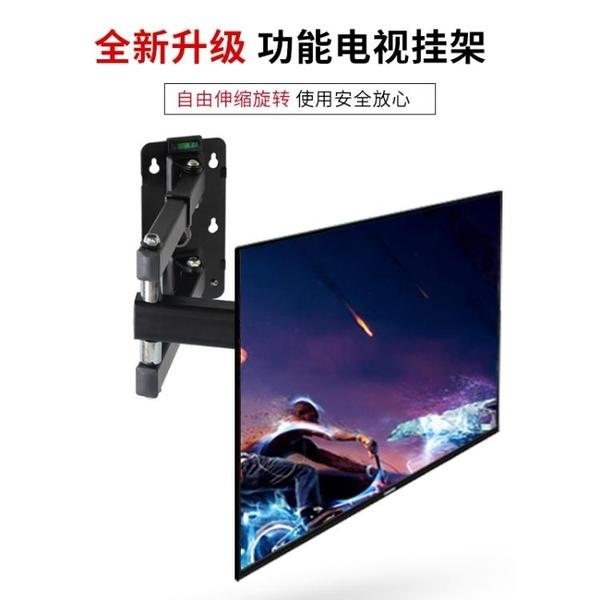 電視掛架壁掛伸縮旋轉 通用32 42 49 52 55寸萬能電視支架   麻吉鋪