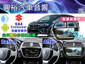 【專車專款】14~17年鈴木SX4 Crossover專用9吋觸控螢幕安卓聲控多媒體主機*無碟四核心