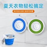 洗衣機宿舍洗衣服神器迷你洗衣機家用小型折疊便攜洗衣機電動懶人洗衣桶LX 220V