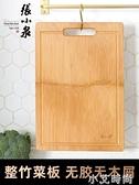 張小泉切菜板砧板小宿舍家用廚房整竹切水果抗菌防霉案板占黏刀板 NMS小艾新品