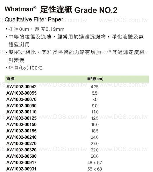 《Whatman?》定性濾紙 Grade NO.2 Qualitative Filter Paper