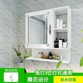 浴室置物櫃衛生間免打孔浴室收納置物架廚房洗手間掛墻式壁鏡櫃簡約現代【麥田家居】
