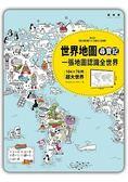 世界地圖尋寶記!一張地圖認識全世界:104×76的超大世界(附贈知識卡 遊戲貼紙