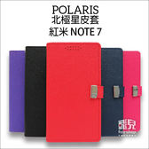 【飛兒】POLARIS 北極星側翻皮套 紅米 NOTE 7 保護套 手機殼 支架 卡夾 (C)