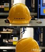 施工安全帽A3F型高強度ABS安全帽工地施工勞保透氣電力工程帽 交換禮物