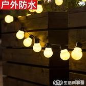 LED戶外彩燈閃燈串燈婚慶防水掛燈小燈泡陽臺燈串布置庭院裝飾燈 樂事館新品