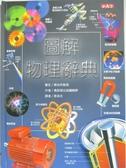【書寶二手書T1/科學_EF5】圖解物理辭典_奧斯朋出版