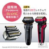 日本代購 Panasonic 國際牌 ES-LV5C 電動刮鬍刀 5刀頭 國際電壓 日本製 1小時充電