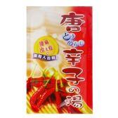 【福利品】SUNPALKO入浴劑 和漢浴湯-唐辛子 25g 8入組