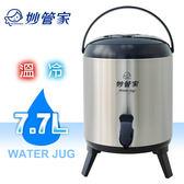 ★妙管家★7.7L不鏽鋼保溫茶桶 HKTB-0800SSC