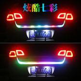 汽車尾箱流水轉向剎車氛圍燈改裝七彩跑馬流光燈冰藍後備箱裝飾燈