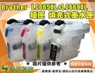 Brother 669XL+665XL【短版空匣無晶片】填充墨匣 J2320/J2720 IIB016