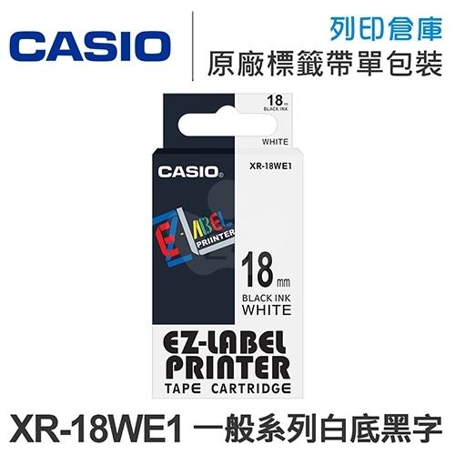 CASIO XR-18WE1 一般系列白底黑字標籤帶(寬度18mm) /適用 CASIO KL-170/KL-170 Plus/KL-G2TC/KL-P350W