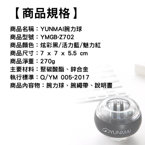 【刀鋒】YUNMAI腕力球 現貨 當天出貨 小米有品 LED炫光 減壓利器 腕力訓練 掌上健身球 健身器材