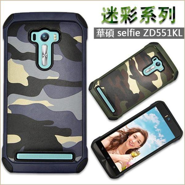 迷彩系列 華碩 Zenfone Selfie ZD551KL 手機殼 防摔 抗震 硅膠套  ZD551KL 保護殼 全包邊 軟殼