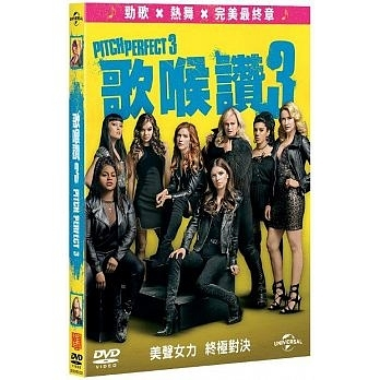 歌喉讚 3 DVD  Pitch Perfect 3 免運 (購潮8)